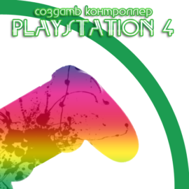 Создать джойстик PlayStation 4